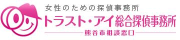 熊谷市 トラスト・アイ総合探偵事務所